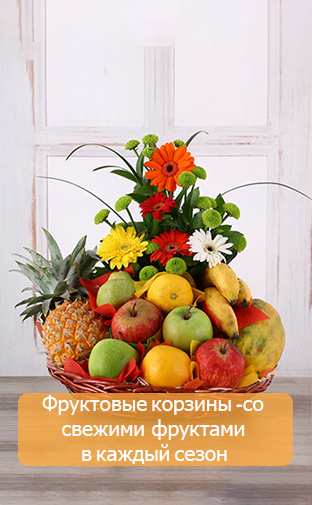 fruktoviy korzini