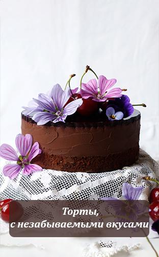 vkusniy torti